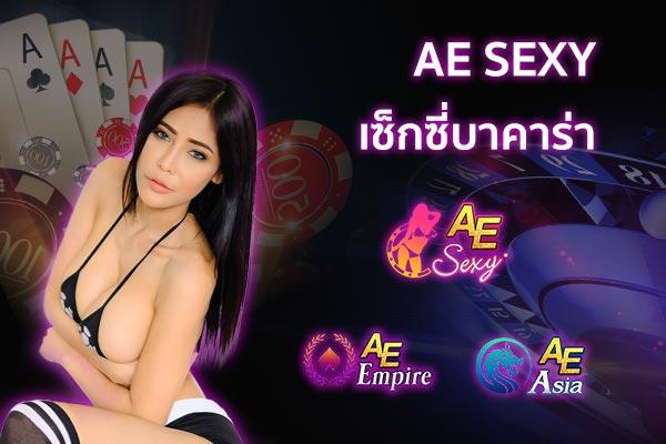 AE SEXY, เซ็กซี่บาคาร่า, บาคาร่าบีกีนี่