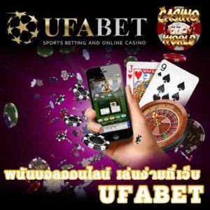 ชนะและทำเงินได้ง่าย และยิ่งเล่นกับเว็บ Ufabet